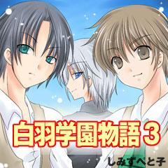shirahane3.jpg