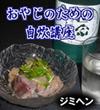 oyaji1.jpg