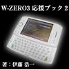 zero3_2.jpg