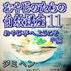 oyaji11.jpg