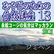 oyaji13.jpg