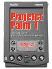 Projetct Palm 1.jpg