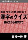 漢字のクイズ.jpg