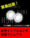 新型インフルエンザ対策マニュアル.jpg
