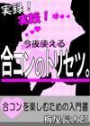 合コンのトリセツ.jpg
