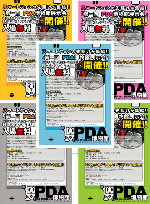 PDA_5color.jpg