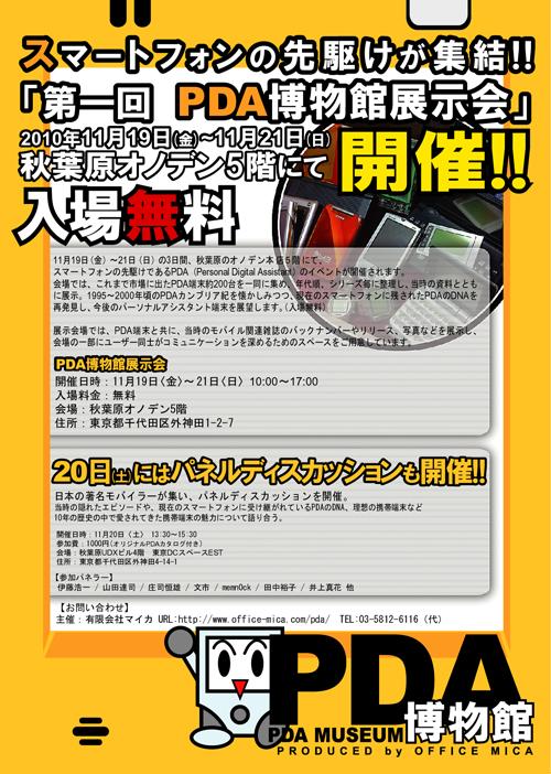 PDA_orange.jpg