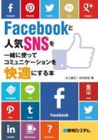 Facebook_sns_shuwa.jpg