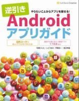 android_apri.JPG