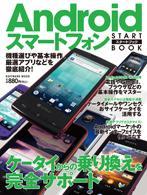 android_start.jpg
