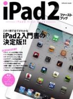 ipad2_first.jpg