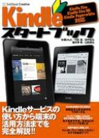 kindle_startbook.jpg