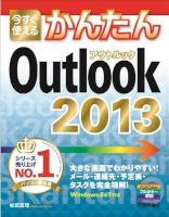outlook2013_kantan.jpg