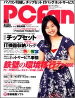 pcfan0804-1.jpg