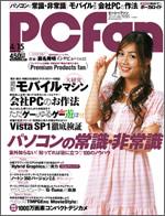 pcfan0804-2.jpg