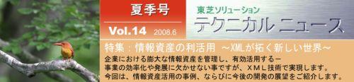 toshiba-sol-vol14.jpg