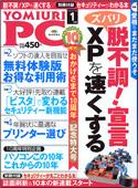 yomiuri0701.jpg