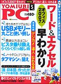yomiuri0705.jpg