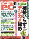 yomiuri0706.jpg