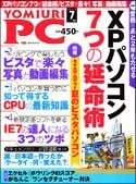 yomiuri0707.jpg