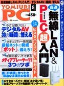 yomiuri0708.jpg
