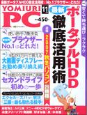 yomiuri0711.jpg
