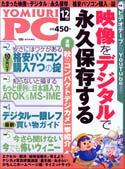 yomiuri0712.jpg