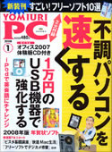yomiuri0801.jpg