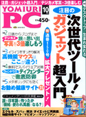 yomiuri0810.jpg